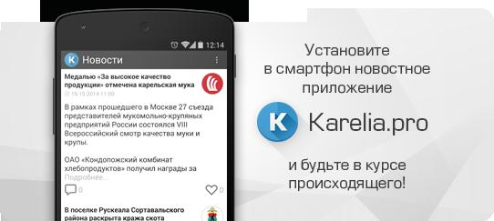 Новостное приложение для смартфона
