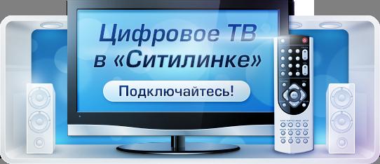 Цифровое телевидение в Костомукше.