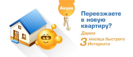 Ситилинк дарит на новоселье 3 месяца быстрого Интернета и 1 месяц цифрового телевидения в Петрозаводске!